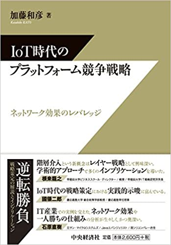 IoT時代のプラットフォーム競争戦略書影
