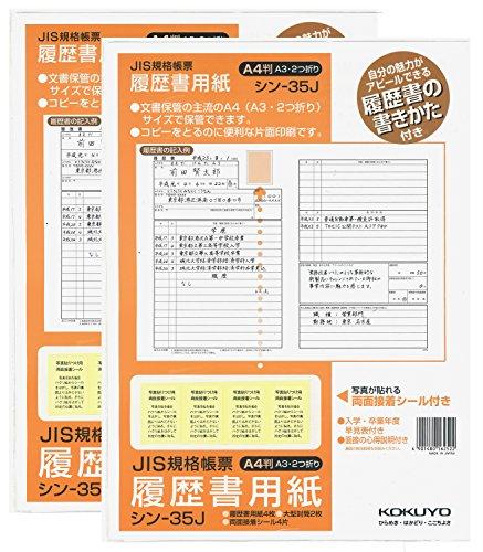 コクヨ 履歴書用紙 手引書付 A4 2個セット シン-35JX2の商品画像
