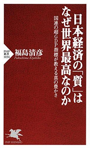 日本経済の「質」はなぜ世界最高なのか 国連の超GDP指標が教える真の豊かさ PHP新書