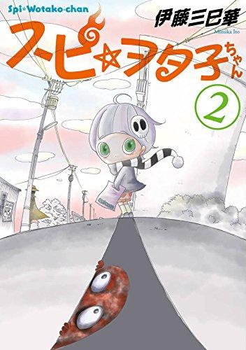 スピ☆ヲタ子ちゃん(2) (ヤンマガKCスペシャル)