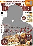 東京ウォーカー28年11月号