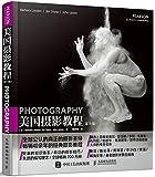 美国摄影教程(第11版)