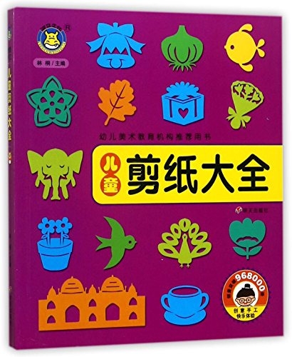 Paper Cutting for Kids (Chinese Edition)