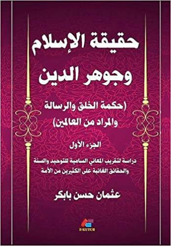 The truth of Islam and the essence of religion (Volume 1