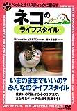 ネコのライフスタイル (ペットとホリスティックに暮らす)