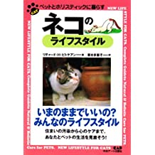 (I live in holistic and sports) life style of cat (1999) ISBN: 4886399126 [Japanese Import]