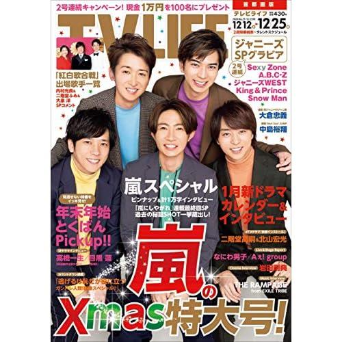 TV LIFE 2020年 12/25号 表紙画像