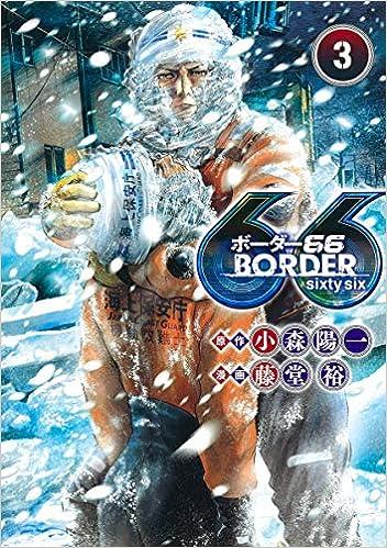 BORDER66