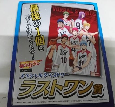 Ichibankuji Kuroko's Basketball LAST GAME last one Prize Special tapestry
