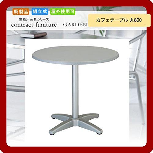 ガーデンカフェテーブル 丸800 屋外使用可 レイリア シルバー 業務用家具シリーズ GARDEN(ガーデン) B077RTG7GX