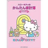 Hello Kitty ハローキティのかんたん家計簿 2020年版(生活シリーズ)ムック