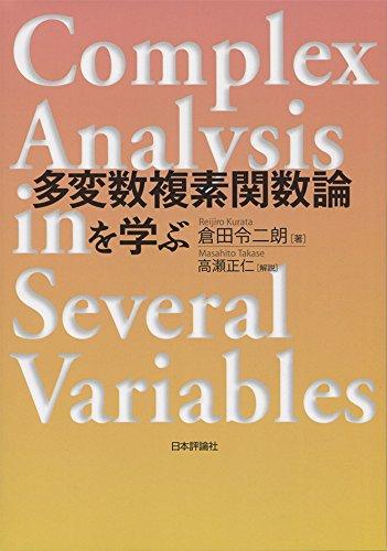 多変数複素関数論を学ぶ
