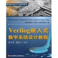 Verilog嵌入式数字系统设计教程