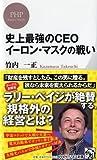 史上最強のCEO イーロン・マスクの戦い (PHPビジネス新書)