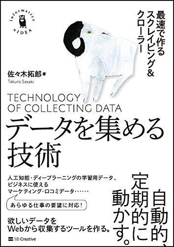 データを集める技術 最速で作るスクレイピング&クローラー (Informatics&IDEA)