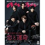 an・an 2020年 6/17号 増刊