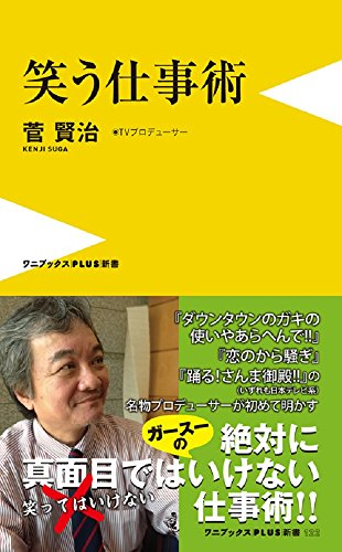 笑う仕事術 (ワニブックスPLUS新書)