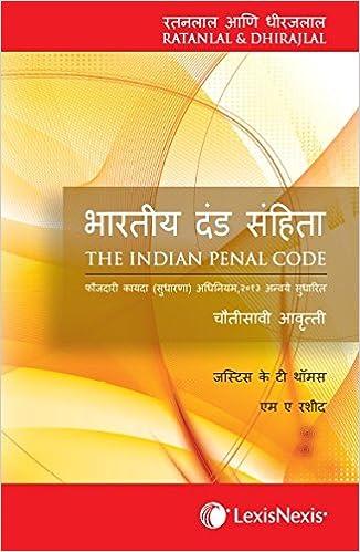Ipc Book In Marathi