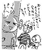 ステキな奥さん うぷぷっ 3