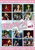 歌ドキッ! POP CLASSICS Vol.1 [DVD]