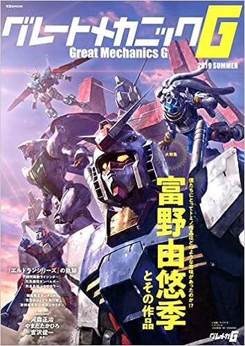 グレートメカニックG 2019SUMMER (双葉社MOOK)