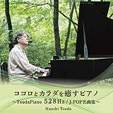 ココロとカラダを癒すピアノ〜TSUDAPIANO 528HZ / J-POP名曲集〜