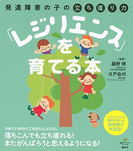 発達障害の子の立ち直り力「レジリエンス」を育てる本 (健康ライブラリー)