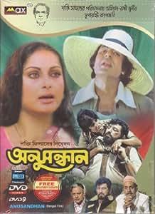 Anusandhan Bengali Movie