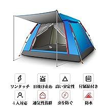 moiitee テント 3-4人対応 ワンタッチ UVカット 撥水 軽量 通気 キ...