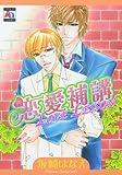 Love Lesson, Hanae Sakazaki, 1569707375