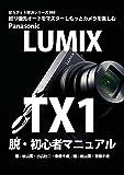 Boro Foto Kaiketu Series 088 Panasonic LUMIX TX1 A Beginner Manual (Japanese Edition)