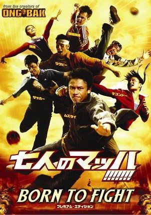 Born to Fight Movie HD free download 720p