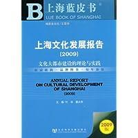 上海文化發展報告2009:文化大都市建設的理論與實踐