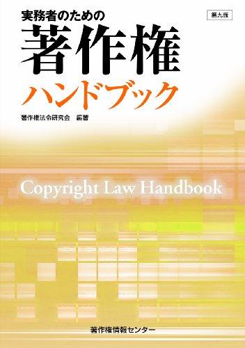 実務者のための著作権ハンドブック(第九版)