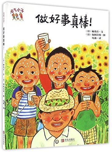 Iit's Wonderful to Do Good Deeds (Genki Bakuhatsu Ganbaruger) (Chinese Edition)
