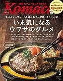 月刊新潟KOMACHI 2月号