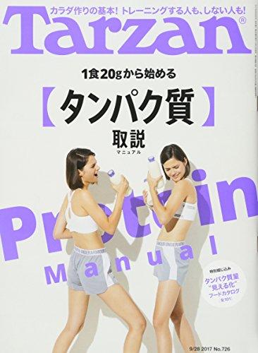 Tarzan(ターザン) 2017年 9月28日号[1食20gから始める タンパク質マニュアル]