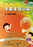 img - for Tesuji Training - From Grade 1 to Amateur Rank (Chinese Edition) book / textbook / text book