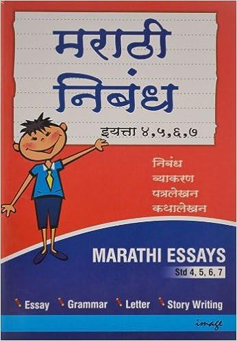 Buy Marathi Nibandh for (Std  IV, V, VI, VII) Book Online at