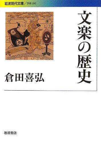 文楽の歴史 (岩波現代文庫)