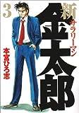 New Salaryman Kintaro 3 (Young Jump Comics) (2009) ISBN: 4088777778 [Japanese Import]