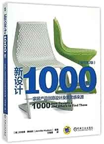 新设计1000例:家居产品创意设计及其灵感来源