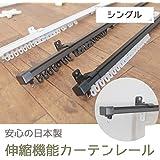 カーテンレール シングル 伸縮 角型 サイズ1.1~2.0m ■ブラウン 安心の日本製 Z3K