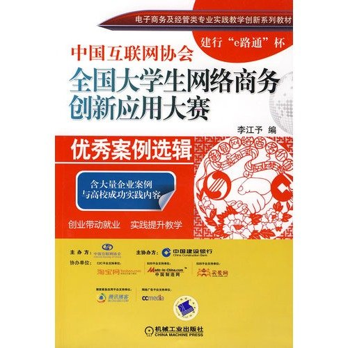 Read Online Internet Society of China national network of business students for examples of innovative applications Contest selections(Chinese Edition) PDF