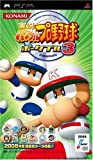 Jikkyou Powerful Pro Baseball Portable 3 [Japan Import]