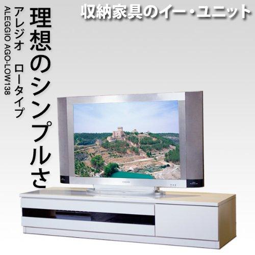 配線すっきり高級テレビ台 アレジオシリーズ ALLEGIO 幅138.5cm ロータイプ [日本製] (ダークブラウン) B008JR46O2 幅138.5cm ロータイプ