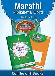 Buy Blossom Hindi & Marathi Rhymes Books for Kids (2 Hindi