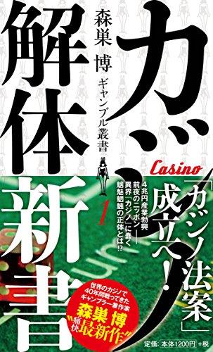 カジノ解体新書 (森巣博ギャンブル叢書1)