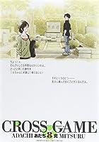 クロスゲーム(ワイド版)(8) / あだち充の商品画像