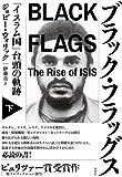 ブラック・フラッグス(下):「イスラム国」台頭の軌跡
